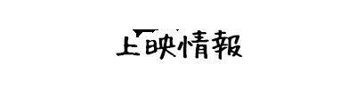 監督プロフィール